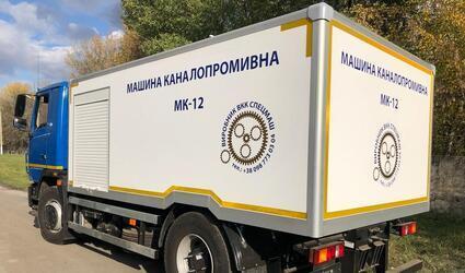 kanalopromivna-mashina-neobhidna-tehnika-v-borotbi-za-chistotu